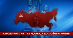 Народу России – не удавку, а достойную жизнь! Заявление Президиума ЦК КПРФ