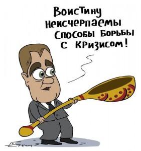 «Центральный Банк РФ за стабильность рубля или доллара США?». В.Н. Тетекин обратился с письмом к Д.А. Медведеву