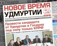 14 июля вышел свежий выпуск газеты Новое время Удмуртии