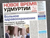 """Вышел свежий номер газеты """"Новое время Удмуртии"""""""