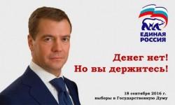Валерий Рашкин предложил «Единой России» использовать в своей агитации фразы Медведева