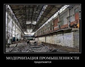 Модернизация промышленности