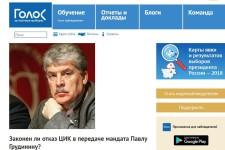 «Голос» о незаконности отказа Центризбиркома в передаче мандата Павлу Грудинину