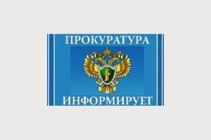 Заместитель прокурора Удмуртской Республики проведет прием граждан в городе Сарапуле