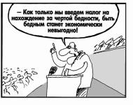 Н.В. Коломейцев: Такая налоговая политика не уменьшает теневого сектора заработных плат