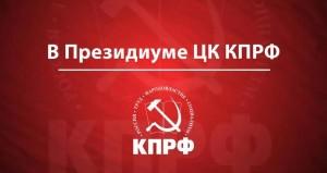 Репрессиям – нет! Нас не запугать! Обращение Президиума ЦК КПРФ-233643