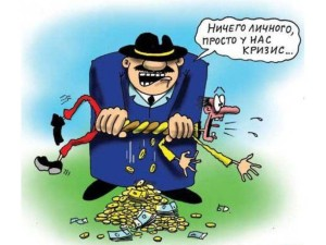 Владимир Поздняков: Правительство РФ работает под лозунгом: «Грабь своих, чтобы чужие боялись!»