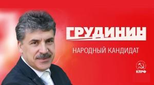 Руки прочь от Грудинина! Защитим народное предприятие! Обращение народно-патриотических сил России