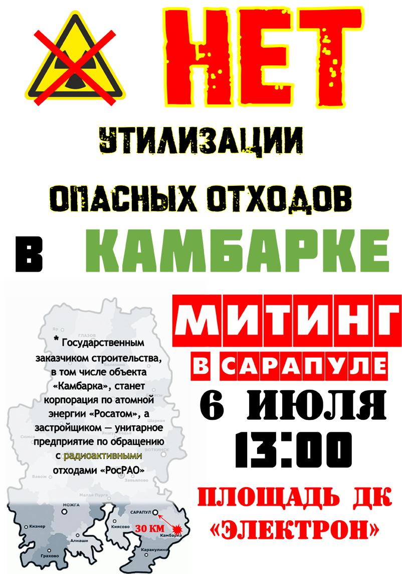 """Митинг в Сарапуле 6 июля в 13-00 против """"завода смерти"""""""