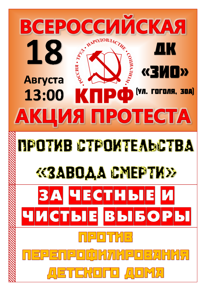 """Митинг против строительства """"завода смерти"""", за честные и чистые выборы, против перепрофилирования детского дома"""