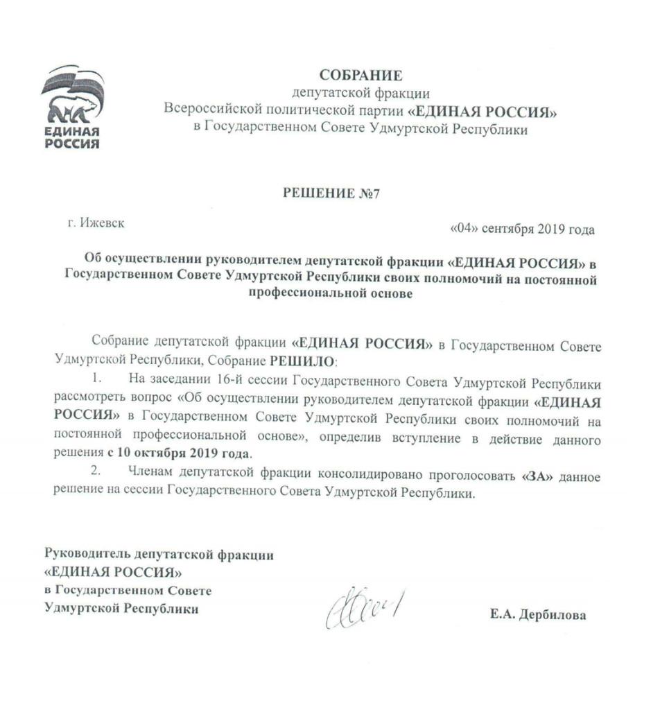 Лидер фракции «единороссов» в Госсовете Удмуртии требует назначить себе зарплату