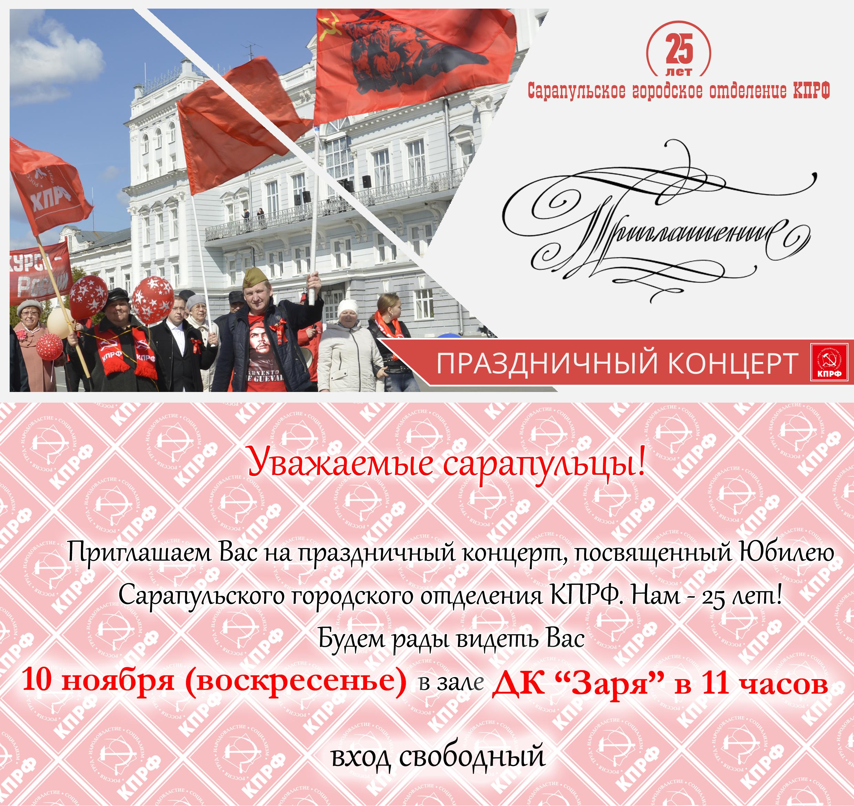 КПРФ Сарапул 25 лет