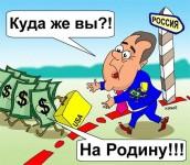 Владимир Поздняков: Правительство поощряет отток капитала?!