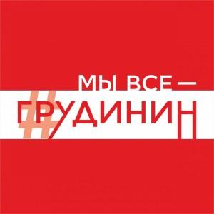 В.Ф. Рашкин: «Возможно, это и станет той спичкой, которая разожжет пожар»