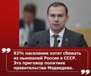 Юрий Афонин: 92% населения, которые хотят сбежать из нынешней России в СССР, – это приговор политике правительства