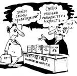 Н.В. Коломейцев: В чьих интересах будет проводиться приватизация госимущества в 2020 - 2022 годах в России