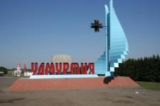 Удмуртия 39-я по качеству жизни среди регионов России
