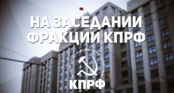 Заседание фракции КПРФ