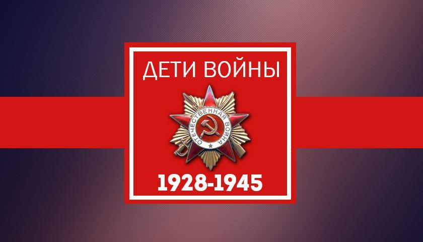 Дети войны закон в 2017 году в москве Раз
