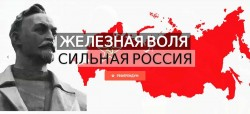 Железная воля - сильная Россия