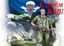 Г.А. Зюганов: «Успехов Воздушно-десантным войскам!»
