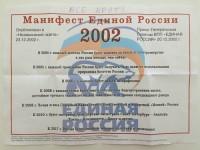 Единая Россия - партия невыполненных обещаний