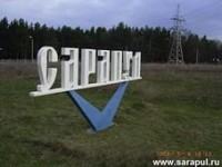Сарапул оказался аутсайдером среди городов России по экологичности