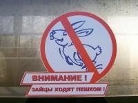 Депутаты Удмуртии подняли штраф за безбилетный проезд