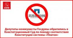 Депутаты-коммунисты Госдумы обратились в Конституционный Суд с запросом о соответствии Конституции РФ положения о в