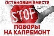 РИА Новости. КПРФ предлагает вернуть россиянам деньги, внесенные в фонды капремонта