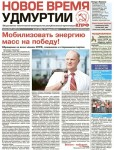 """Вышел свежий выпуск газеты """"Новое время Удмуртии"""""""