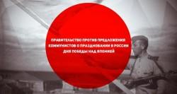Правительство против предложения коммунистов о праздновании в России Дня победы над Японией