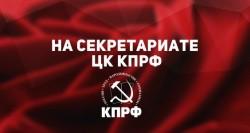 14 марта состоялось заседание Секретариата ЦК КПРФ