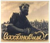 Публицист Иван Мизеров: К годовщине подвига – советское восстановление Донбасса