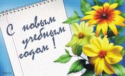 Поздравление Председателя ЦК КПРФ Г.А. Зюганова с Днём знаний