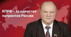 КПРФ – за единство патриотов России. Интервью с Председателем ЦК КПРФ Г.А Зюгановым