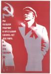 Дню рождения В.И. Ленина посвящается