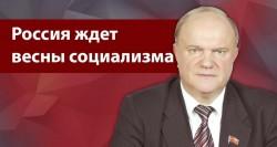 """Г.А. Зюганов: """"Россия ждет весны социализма"""""""