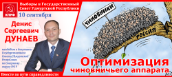 Оптимизация чиновничьего аппарата