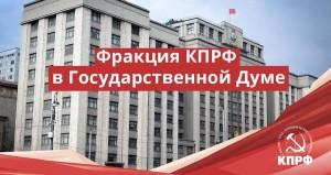 Фракция-КПРФ-в-госдуме
