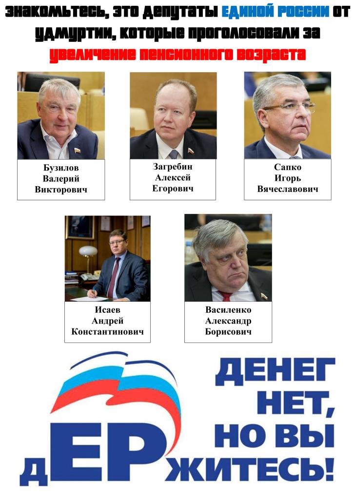 Единая Россия за повышение пенсионного возраста