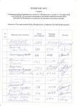 Депутаты Государственной Думы направили запрос в Конституционный Суд запрос о проверке законности пенсионной реформы
