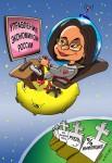 Н.В. Коломейцев: Центробанк является главным тормозом развития страны