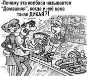 Глава Минсельхоза отметил, что продукты в торговых сетях дорожают