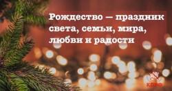 Рождество - праздник света, семьи, мира, любви и радости
