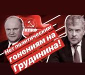 Г.А. Зюганов: Прекратить политические гонения на Грудинина!