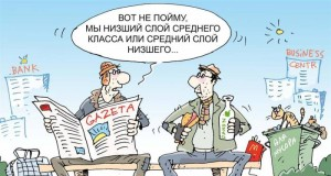 Владимир Поздняков: Власть не хочет побороть бедность честным путем, увеличивая пенсии и зарплаты