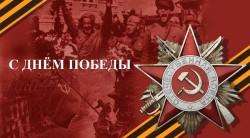 Г.А. Зюганов поздравляет с Днём Победы