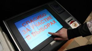 """Валерий Рашкин подаст в суд на """"электронное голосование"""""""