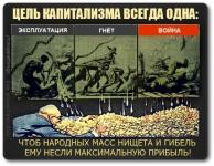 Новые национальные проекты и капитализм